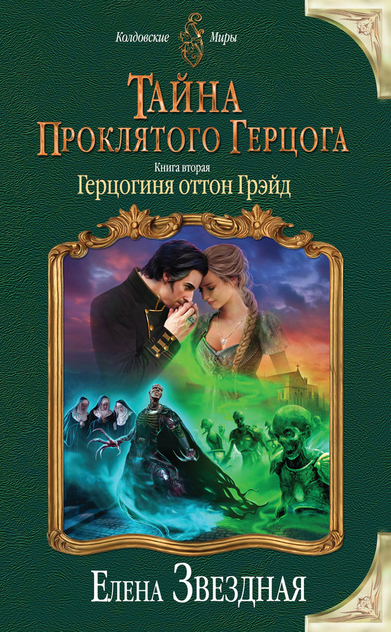 Электронная книга Тайна проклятого герцога. Книга вторая. Герцогиня оттон Грэйд