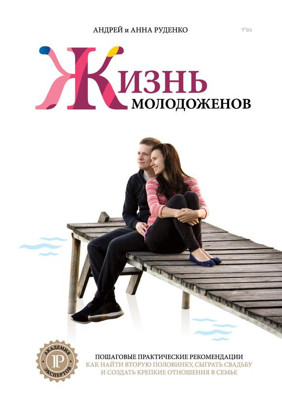 Ж+М. Жизнь молодоженов