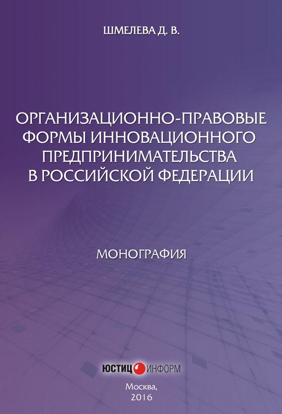 Д. В. Шмелева Организационно-правовые формы инновационного предпринимательства в Российской Федерации инновационная деятельность в строительстве