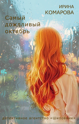 Обложка книги Самый дождливый октябрь, автор Комарова, Ирина