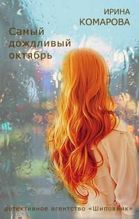 Комарова, Ирина  - Самый дождливый октябрь