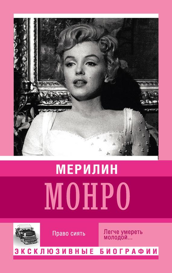 Обложка книги Мерилин Монро. Право сиять, автор Отсутствует