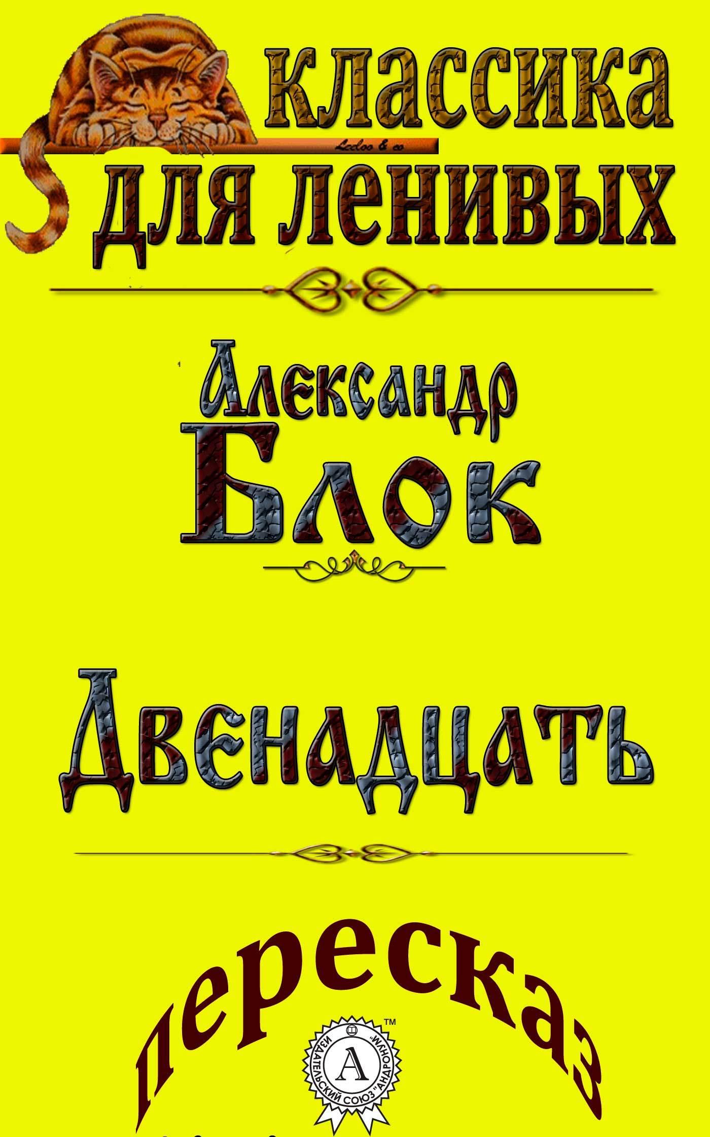 Пересказ произведения Александра Блока Двенадцать