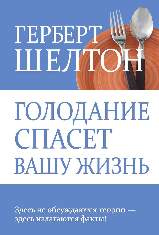 Книги по голоданию скачать бесплатно