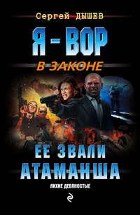 Дышев, Сергей  - Ее звали Атаманша