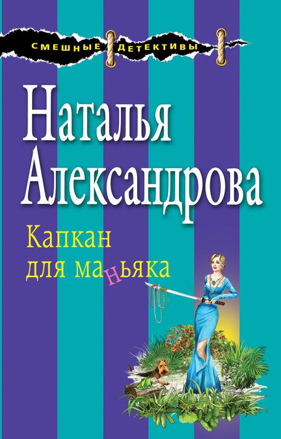 Наталья Александрова Капкан для маньяка наталья перфилова капкан для глупой кошки