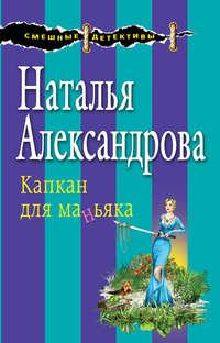Александрова, Наталья  - Капкан для маньяка