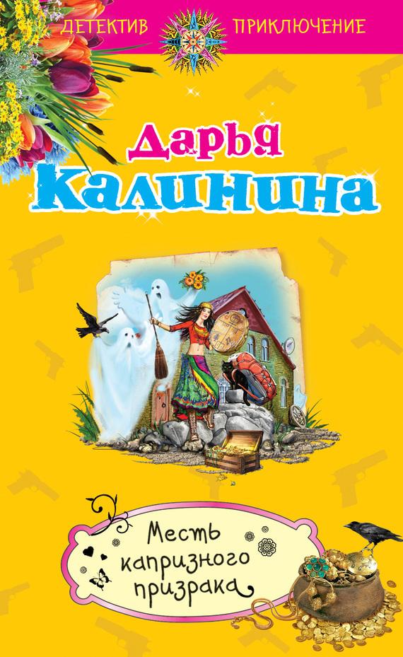 бесплатно Месть капризного призрака Скачать Дарья Калинина
