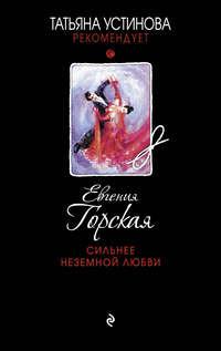 Горская, Евгения  - Сильнее неземной любви
