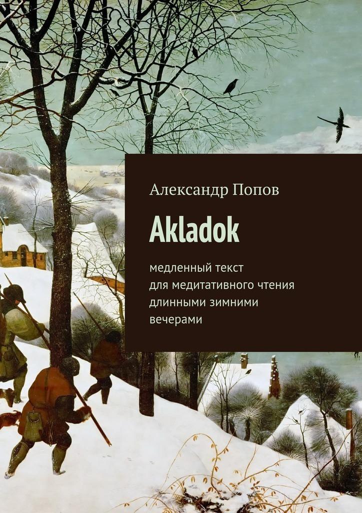Александр Попов Akladok