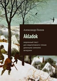 Попов, Александр  - Akladok