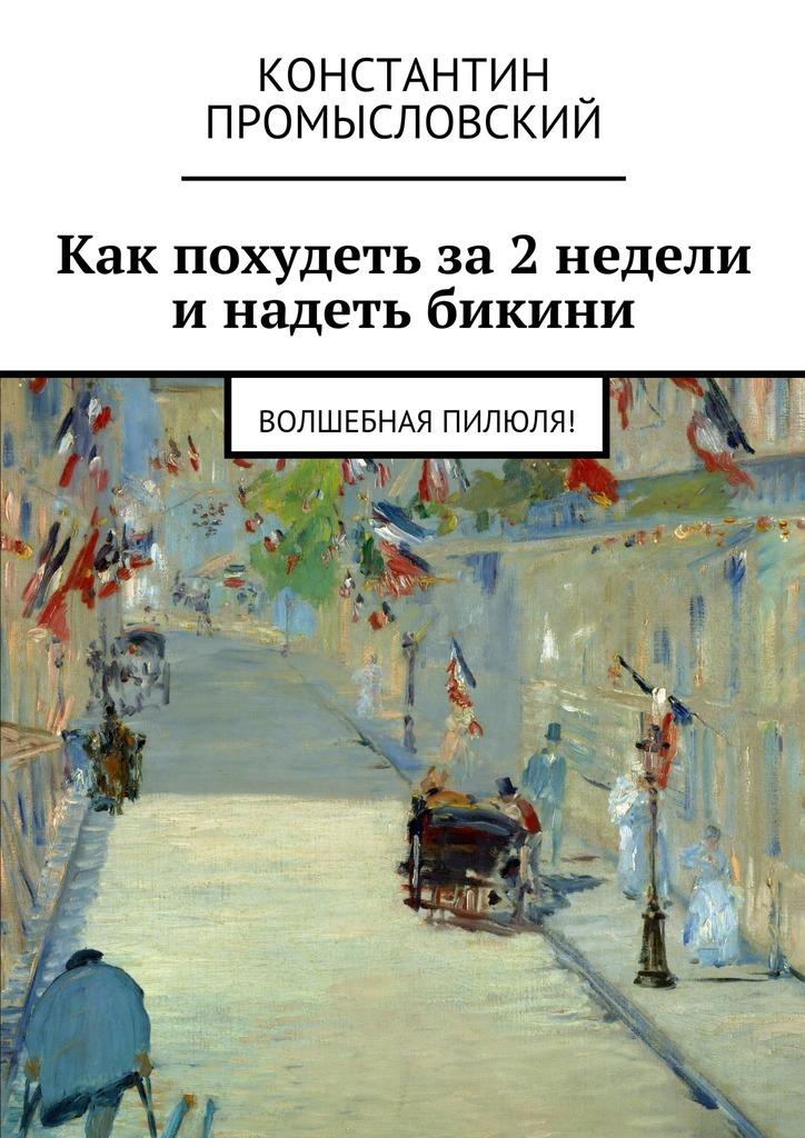 Константин Промысловский Как похудеть за2недели инадеть бикини