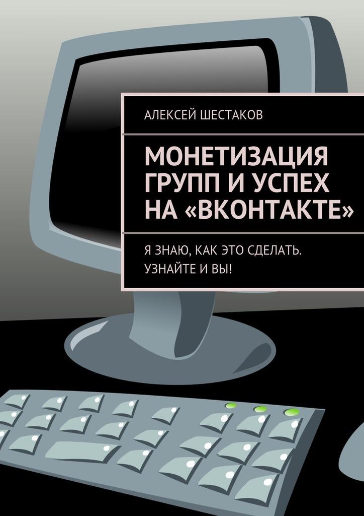 Монетизация групп иуспех на«ВКонтакте» от ЛитРес
