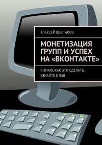 - Монетизация групп иуспех на«ВКонтакте»