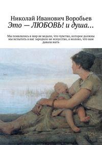Воробьев, Николай Иванович  - Это– любовь! Идуша…