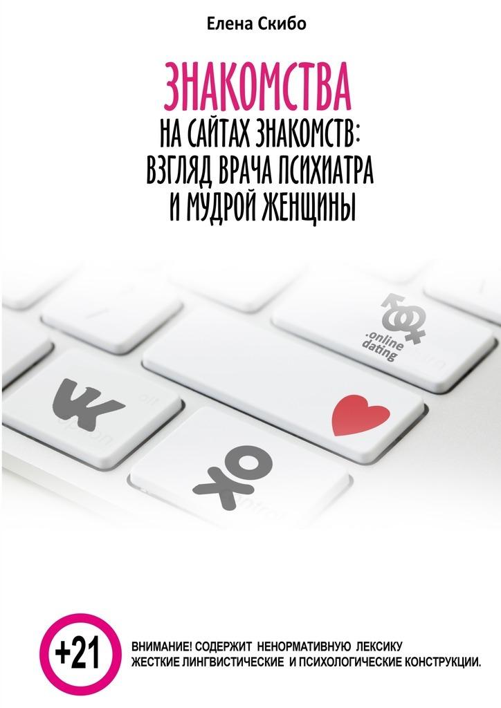 Скибо Елена бесплатно