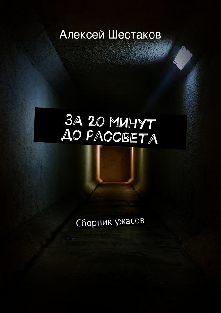 Обложка книги За20минут дорассвета, автор Шестаков, Алексей
