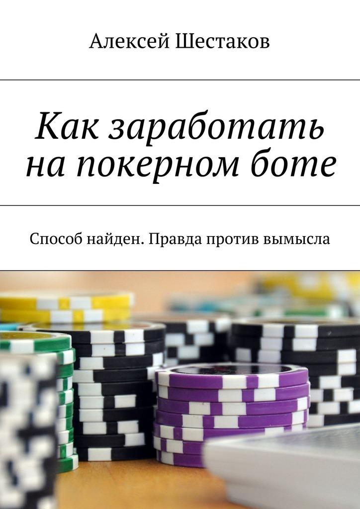 Обложка книги Как заработать напокерномботе, автор Шестаков, Алексей