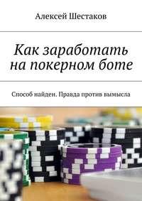 - Как заработать напокерномботе