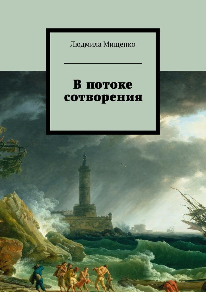 Людмила Мищенко - Впотоке сотворения