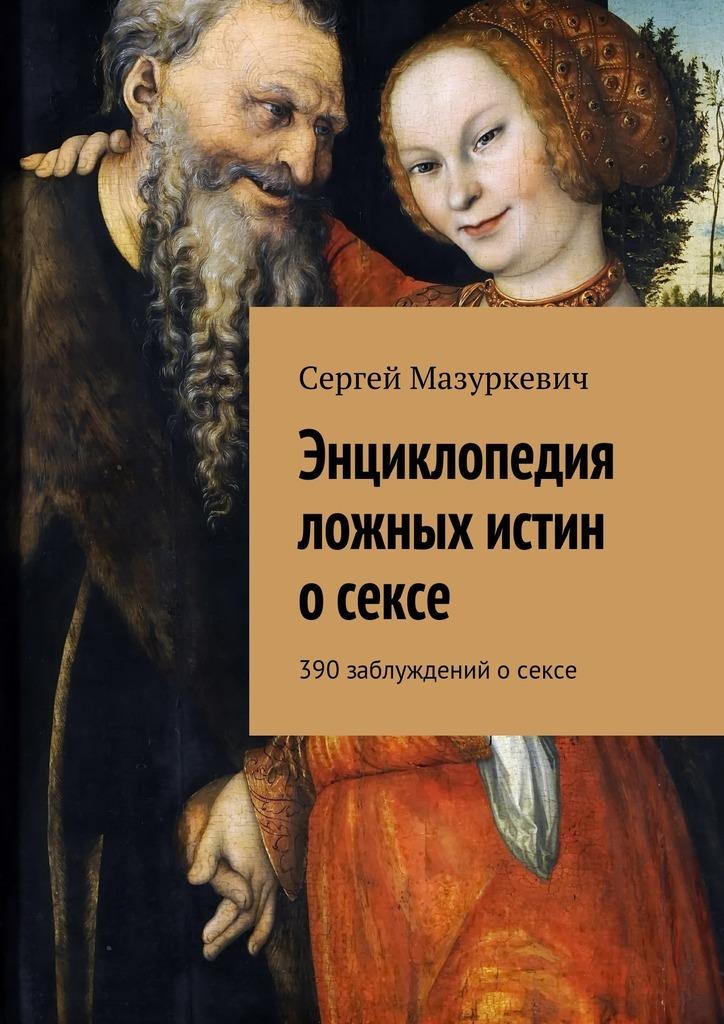 Сергей Мазуркевич Энциклопедия ложных истин осексе парма д новая духовность все что вы хотели знать