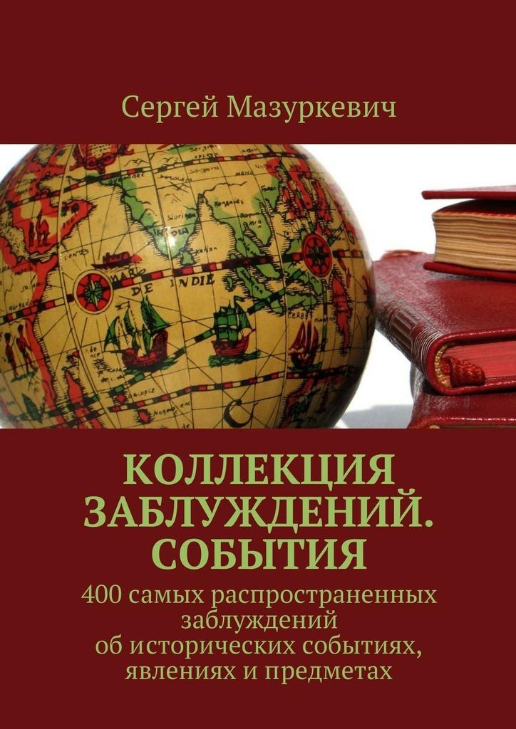 купить Сергей Мазуркевич Коллекция заблуждений. События по цене 200 рублей