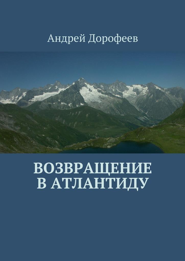 Андрей Дорофеев Возвращение вАтлантиду сколько стоят хорьки в рязани и где