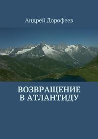 Андрей Александрович Дорофеев - Возвращение вАтлантиду
