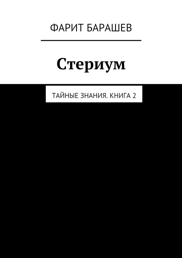 Фарит Барашев - Стериум