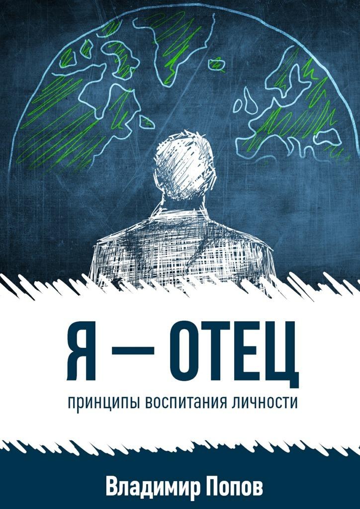 Владимир Попов - Я–отец