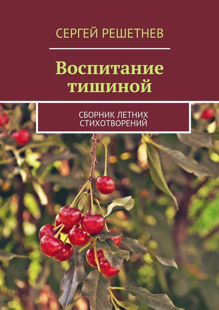 интригующее повествование в книге Сергей Решетн в