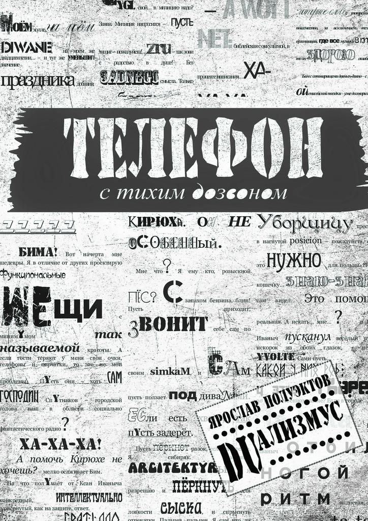 Ярослав Полуэктов Телефон стихим дозвоном ярослав полуэктов duализмус баварские степи клопы драм