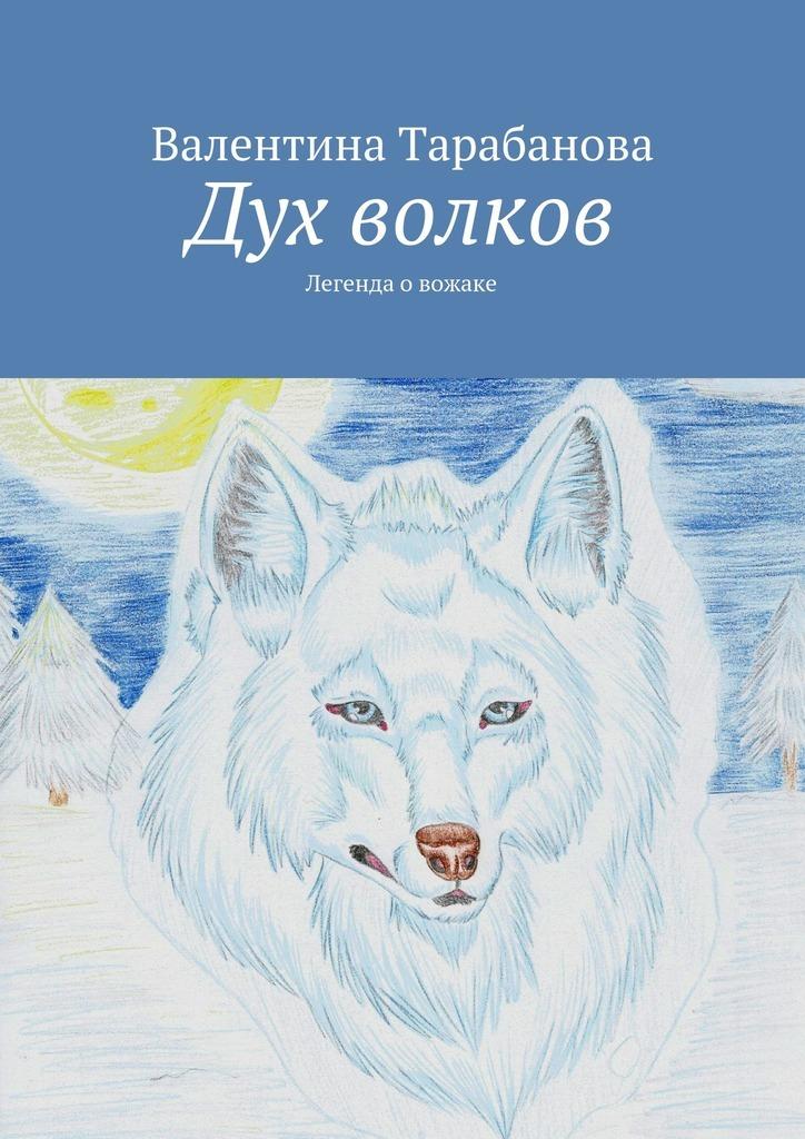 Валентина Тарабанова Дух волков кирилл волков несерьезная книга об опухоли