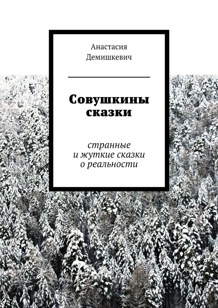 Анастасия Демишкевич Совушкины сказки