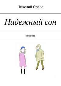 Орлов, Николай  - Надежныйсон
