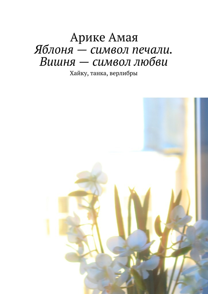 Арике Амая Яблоня– символ печали. Вишня– символ любви символ олимпиады 2014 где можно в воронеже