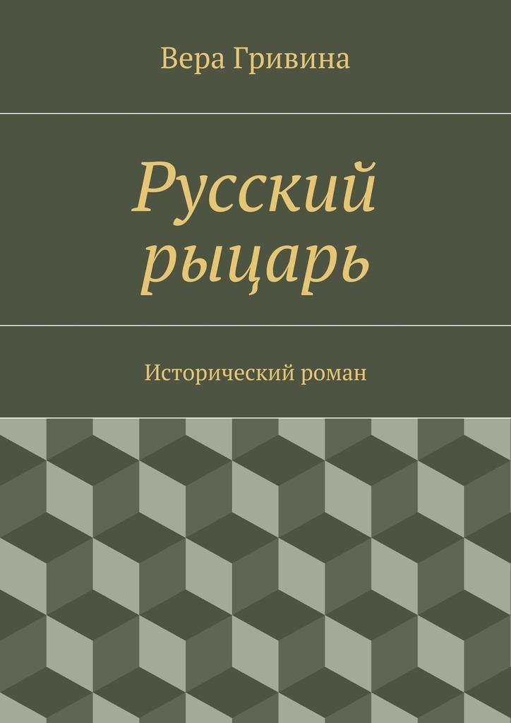 Вера Гривина Русский рыцарь вера гривина бес меченый