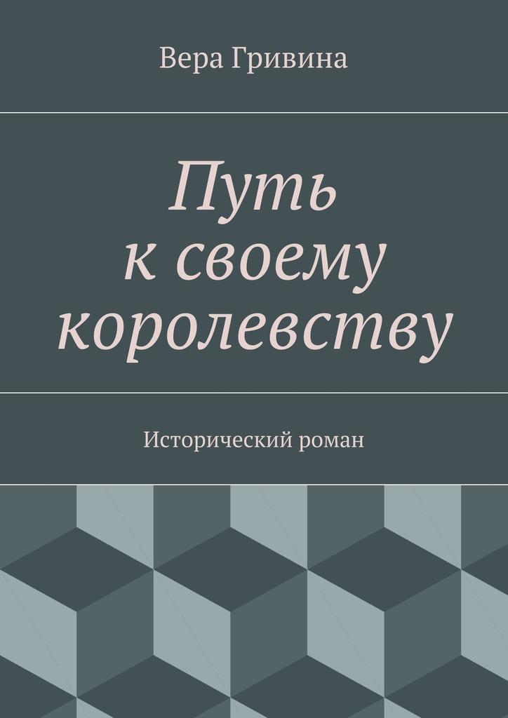 захватывающий сюжет в книге Вера Гривина
