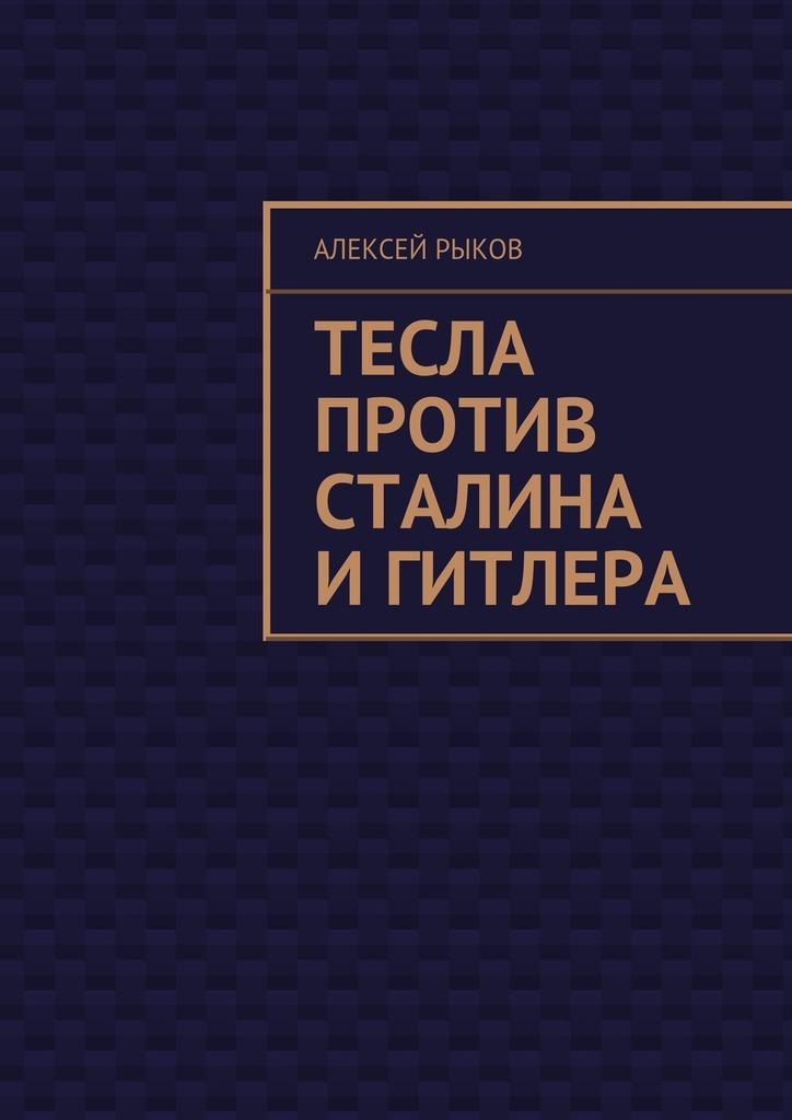 занимательное описание в книге Алексей Рыков