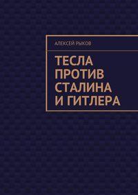 Рыков, Алексей  - Тесла против Сталина иГитлера