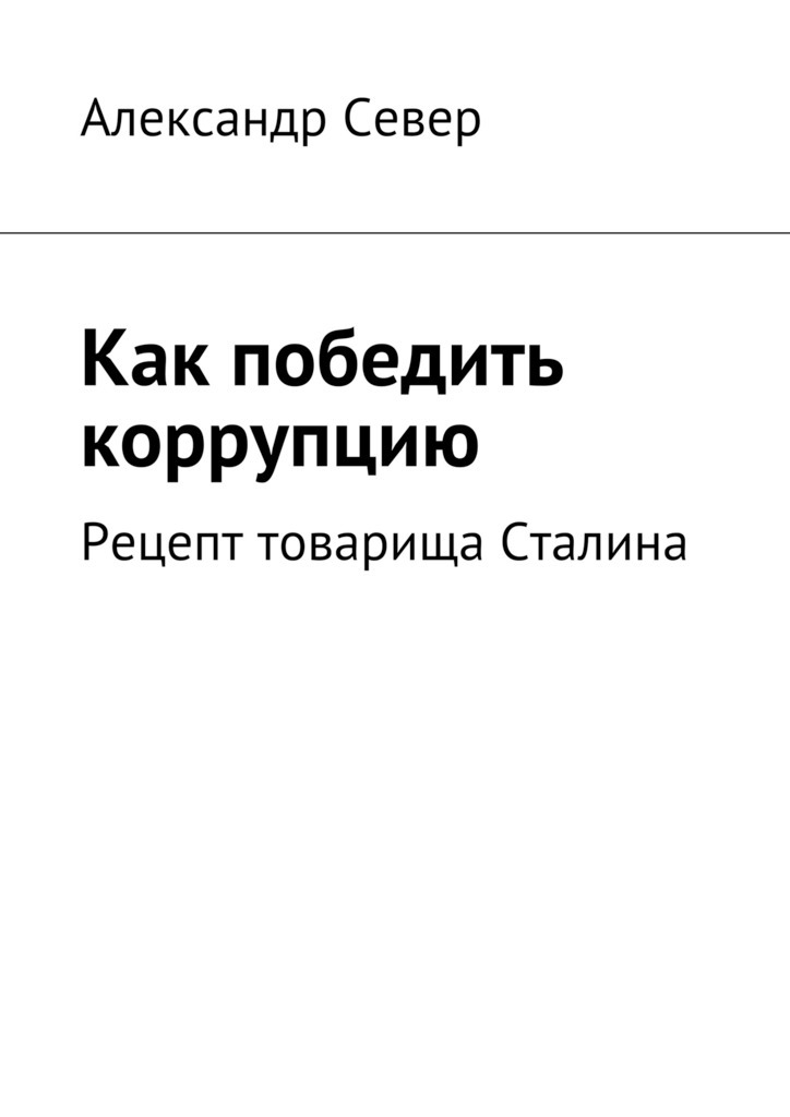 Александр Север Как победить коррупцию александр север опыты сталина с пятой колонной