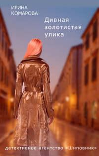 Комарова, Ирина  - Дивная золотистая улика