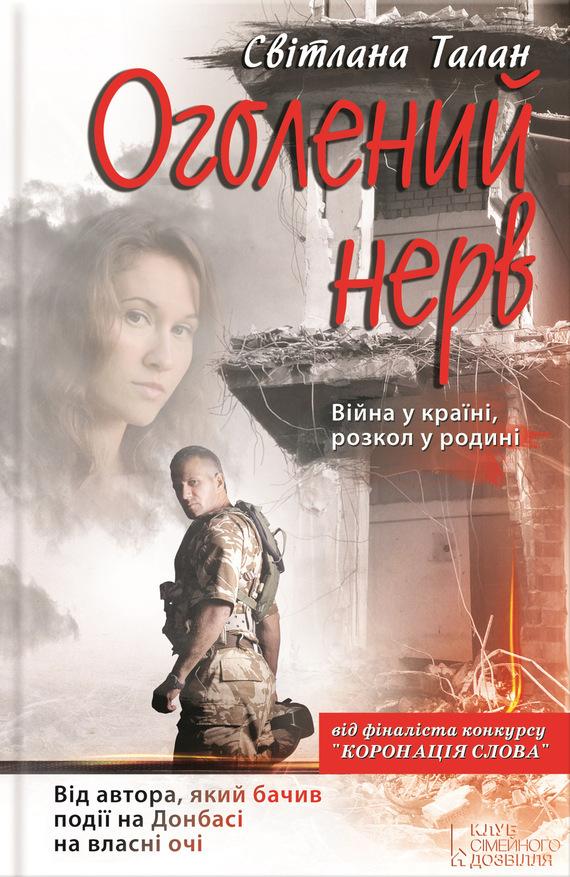 Светлана Талан Оголений нерв цена 2017