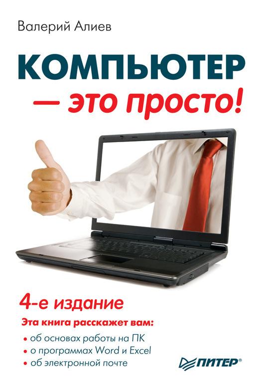 В. К. Алиев