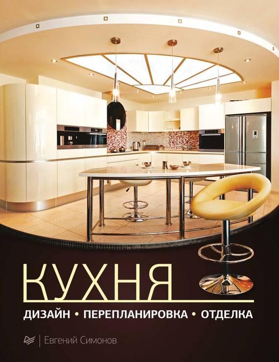 занимательное описание в книге Е. В. Симонов