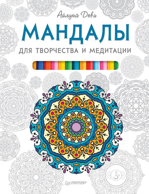 Айлуна Деви Мандалы для творчества и медитации ольга козина мандалы – сакральная геометрия вашего успеха и благополучия