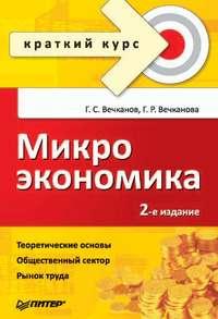 Вечканов, Григорий  - Микроэкономика