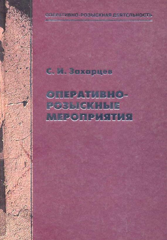 Сергей Захарцев Оперативно-розыскные мероприятия