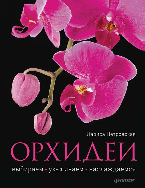 Лариса Петровская Орхидеи: выбираем, выращиваем, наслаждаемся самые дешевые орхидеи в москве