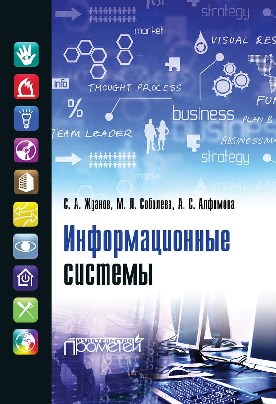 С. А. Жданов Информационные системы препараты иал систем с доставкой почтой